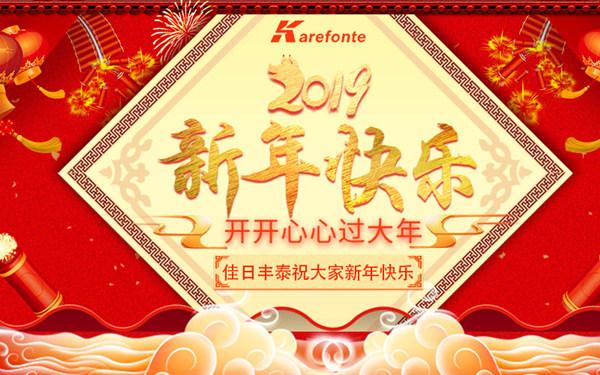 佳日丰泰提前恭祝大家新春快乐,阖家团圆!金猪年财源滚滚!